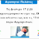 ΑΦΙΣΑΚΙ_ΠΡΟΠΟ_ΕΚΛΟΓΕΣ