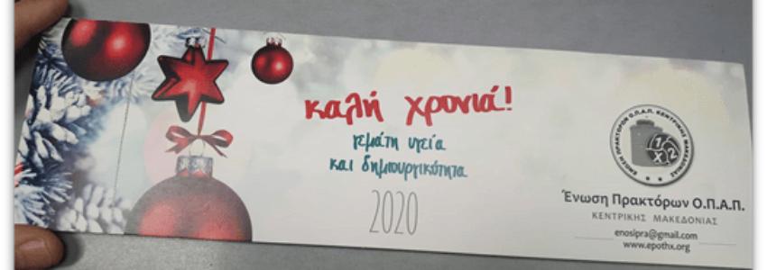 ημερολογιο1 2020