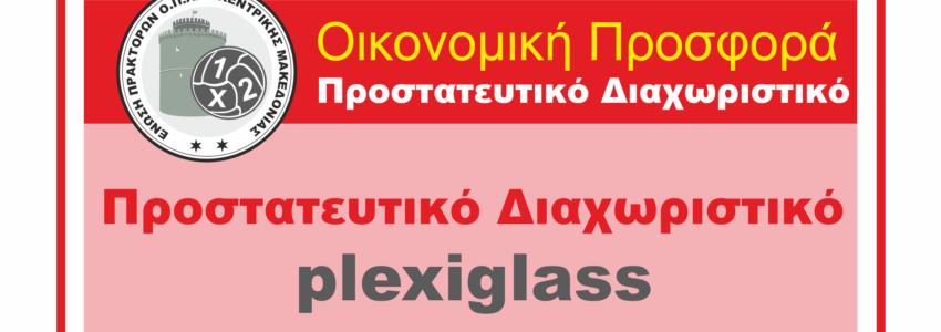 plexyglass_banner